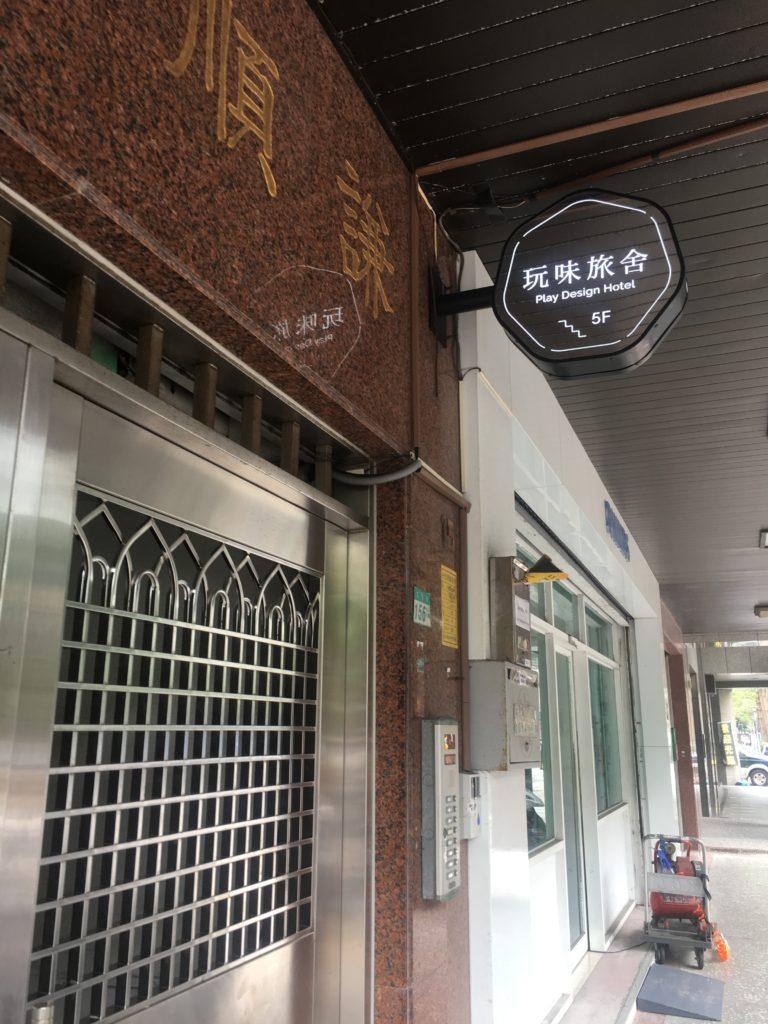 台北市捷運雙連站住宿推薦:玩味旅舍