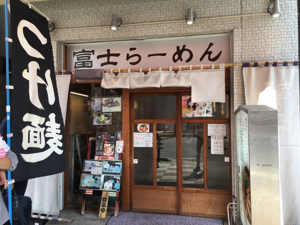 東京淺草美食推薦:富士拉麵