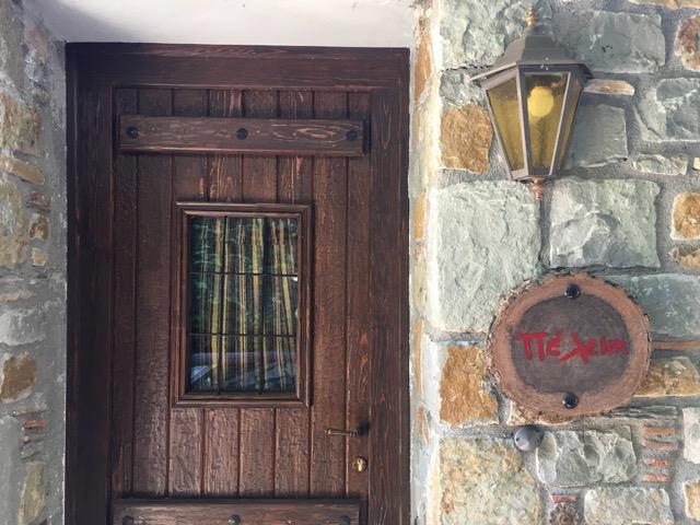 希臘天空之城Meteora住宿推薦 Montanema Handmade Village我們的石頭屋大門