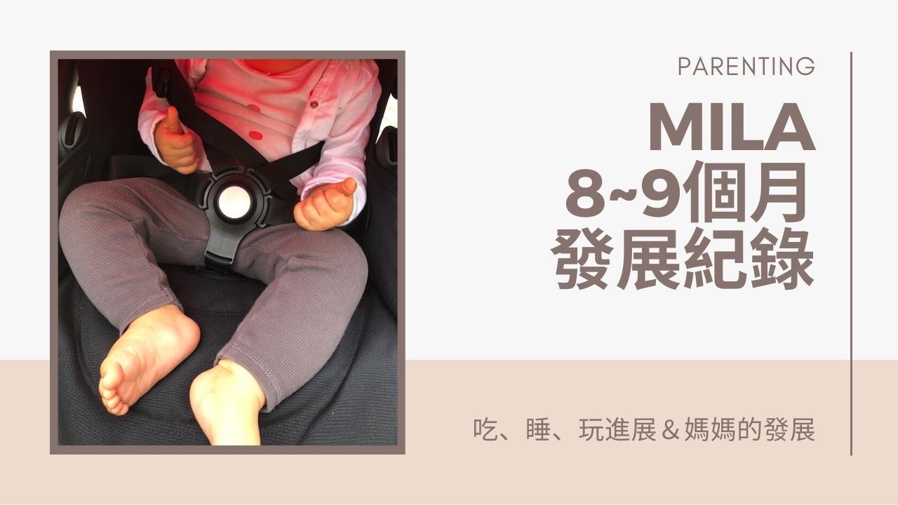 Mila 8~9個月發展紀錄封面照片